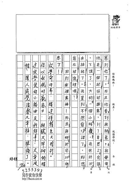 101W4303李孟真 (3)
