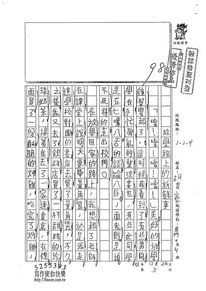 101W4303胡育豪 (1)