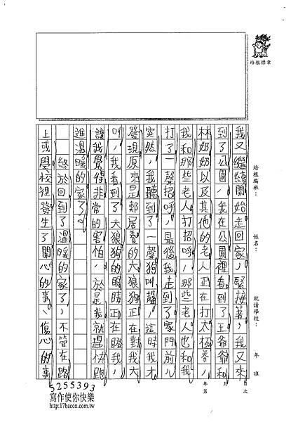 101W4303胡育豪 (2)