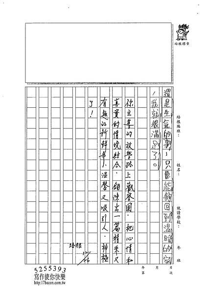 101W4303胡育豪 (3)