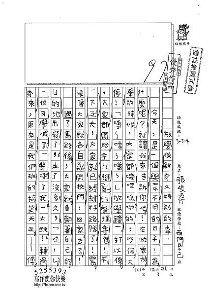 101W4303張峻睿 (1)