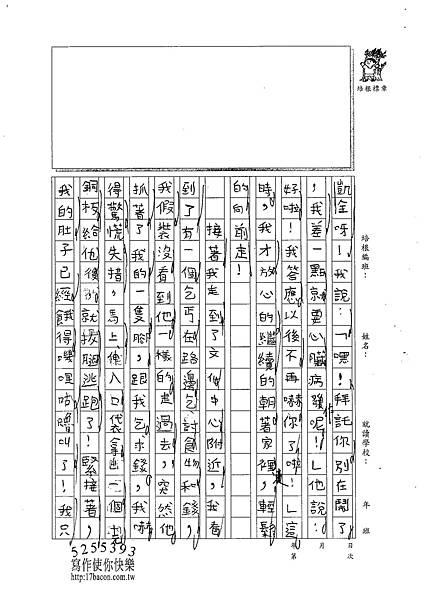 101W4303張峻睿 (2)