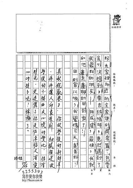 101W4303張峻睿 (3)