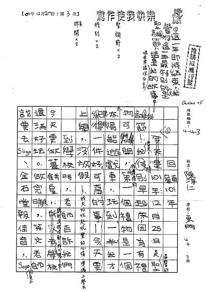 101W3303陳淳仁 (1)