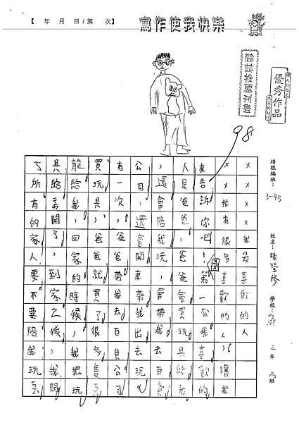 101WB304陳瑩修 (1)