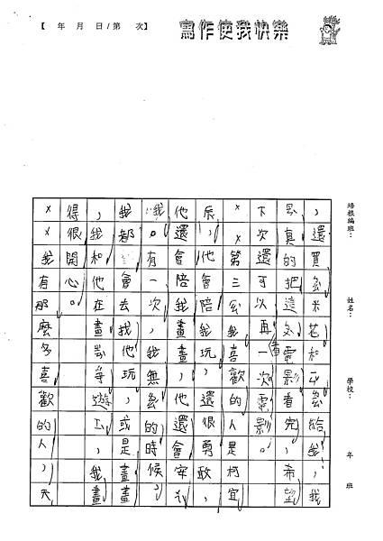 101WB304陳瑩修 (3)