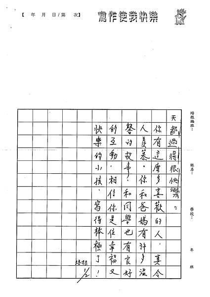 101WB304陳瑩修 (4)