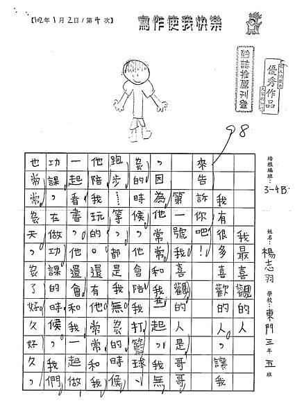 101WB304楊志羽 (1)