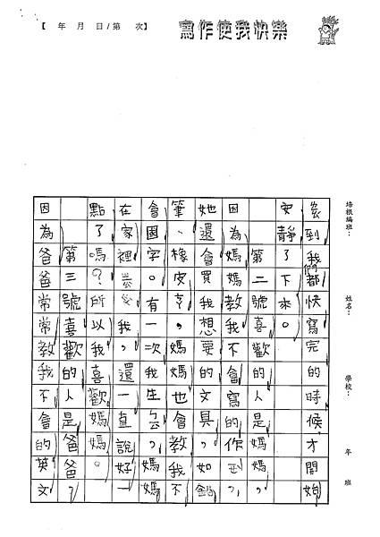101WB304楊志羽 (2)