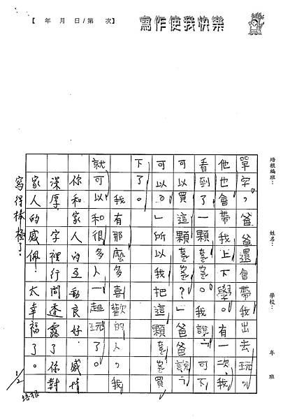 101WB304楊志羽 (3)