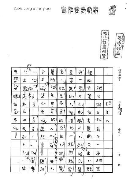 101W3304張珮棋 (1)