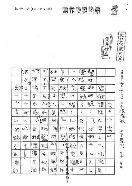 101W3304陳淳敏 (1)