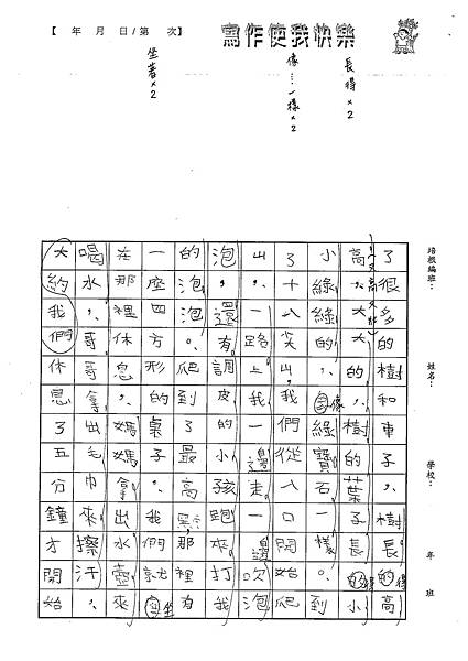 101W3304陳淳敏 (2)