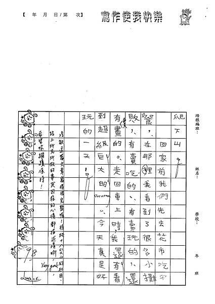 101W3304陳淳敏 (3)