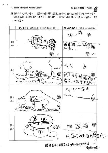 101W3304陳淳敏 (4)