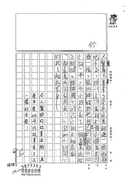 101W3301王于晏 (2)