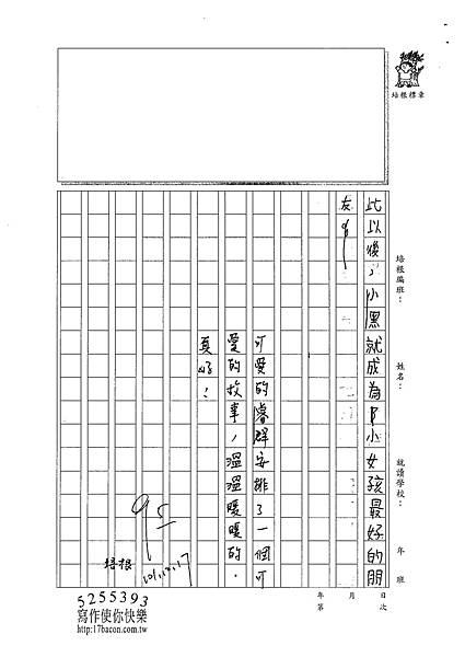 101W3301董睿群 (2)