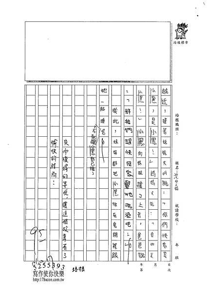 101W3301沈芝羽 (2)