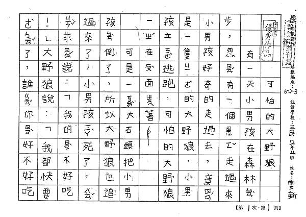 101W3301陳雯新 (1)