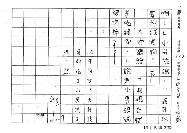 101W3301陳雯新 (2)