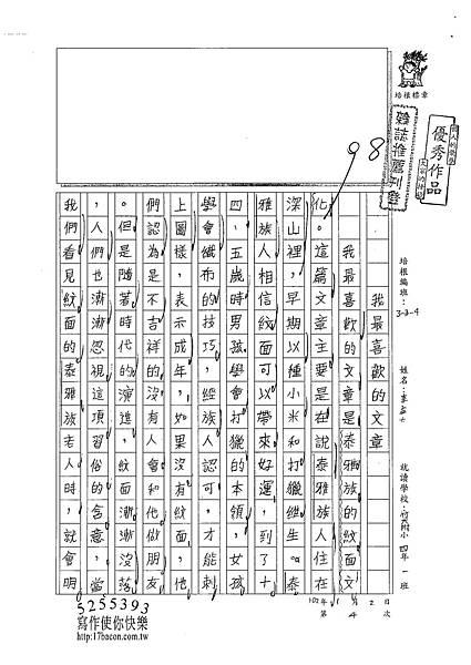 101W4304李孟真 (1)