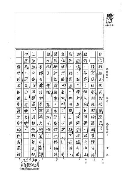 101W4304李孟真 (2)