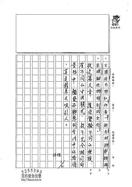 101W4304李孟真 (3)
