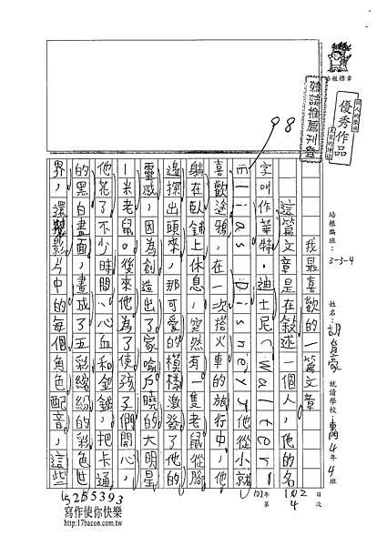 101W4304胡育豪 (1)
