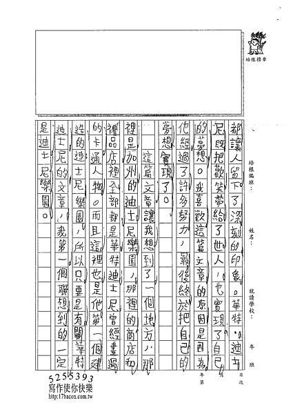 101W4304胡育豪 (2)