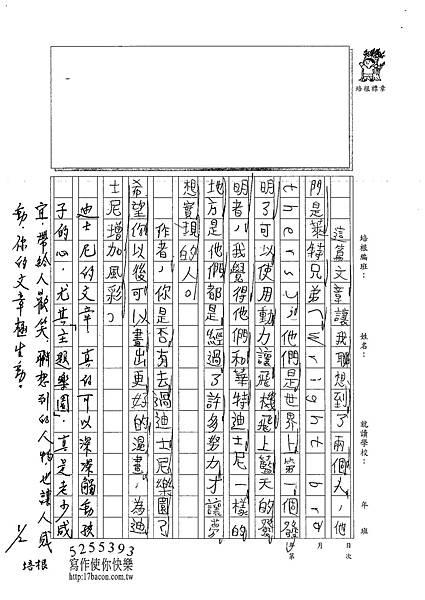 101W4304胡育豪 (3)