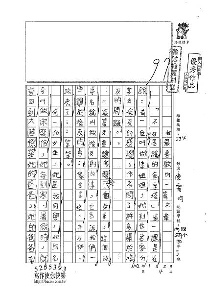 101W4304陳宥均 (1)