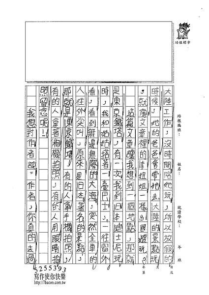 101W4304陳宥均 (2)