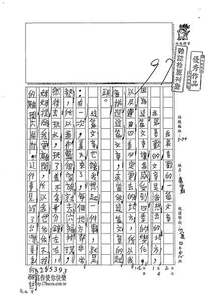 101W4304盧愛群 (1)