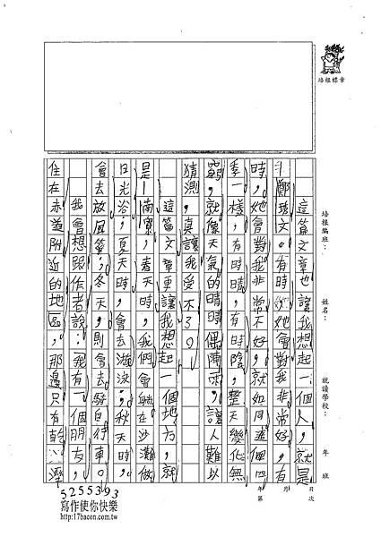 101W4304盧愛群 (2)
