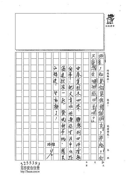 101W4304盧愛群 (3)