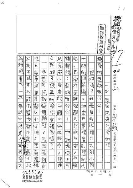 101W4301周莉蘋 (1)