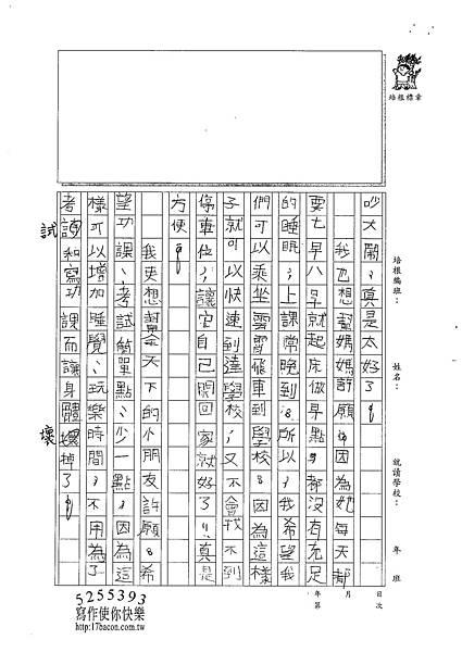 101W4301周莉蘋 (2)