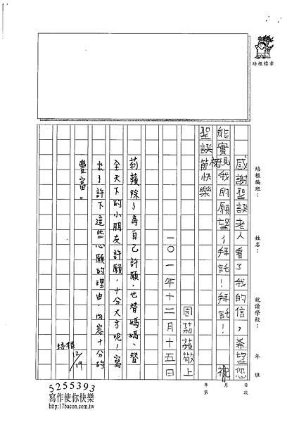 101W4301周莉蘋 (3)