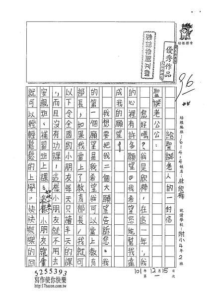 101W4301林欣樺 (1)