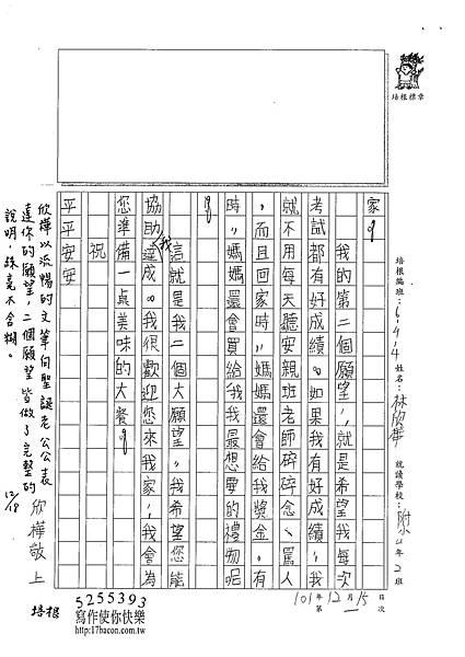 101W4301林欣樺 (2)
