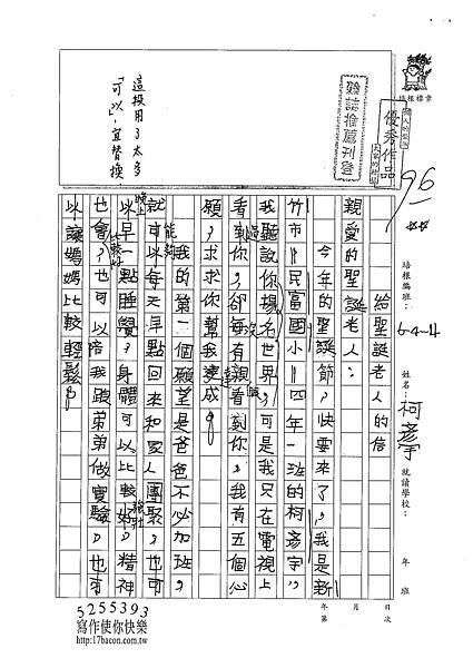 101W4301柯彥宇 (1)