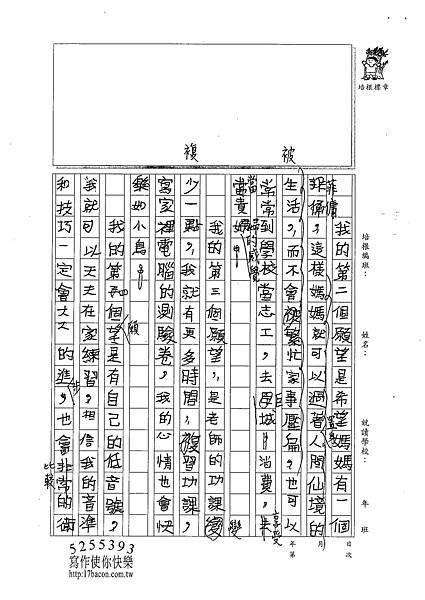 101W4301柯彥宇 (2)