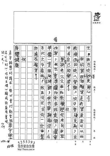 101W4301柯彥宇 (3)