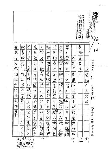 101W4301張宸維 (1)