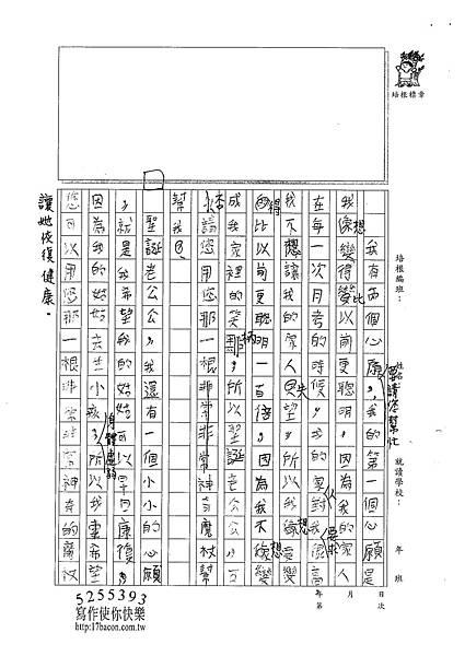 101W4301張宸維 (2)