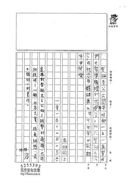 101W4301張宸維 (3)