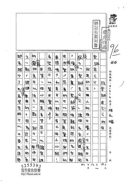 101W4301陳立曦 (1)