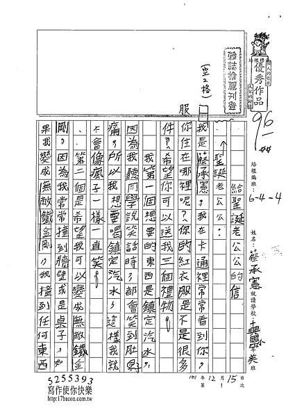 101W4301蔡承憲 (1)