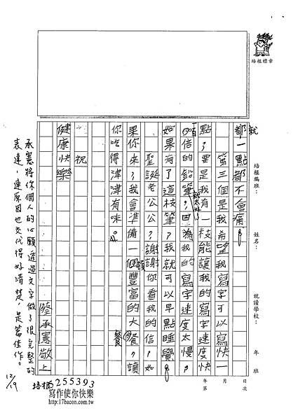 101W4301蔡承憲 (2)