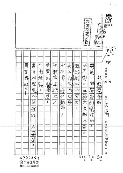 101W4302周莉蘋 (1)